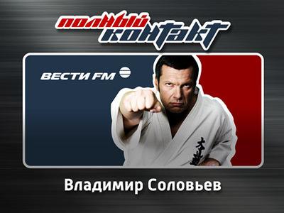Программа Полный контакт на Вести FM